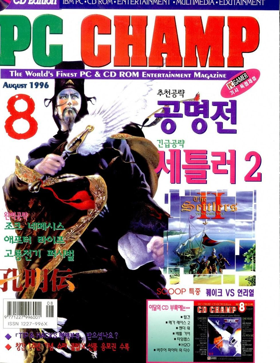 PC Champ Issue 13 (August 1996)