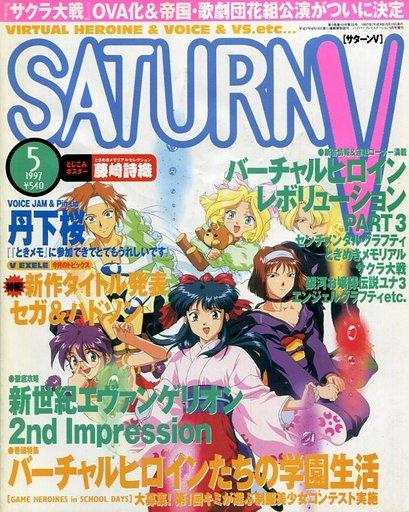 Saturn V Issue 3 (May 1997)