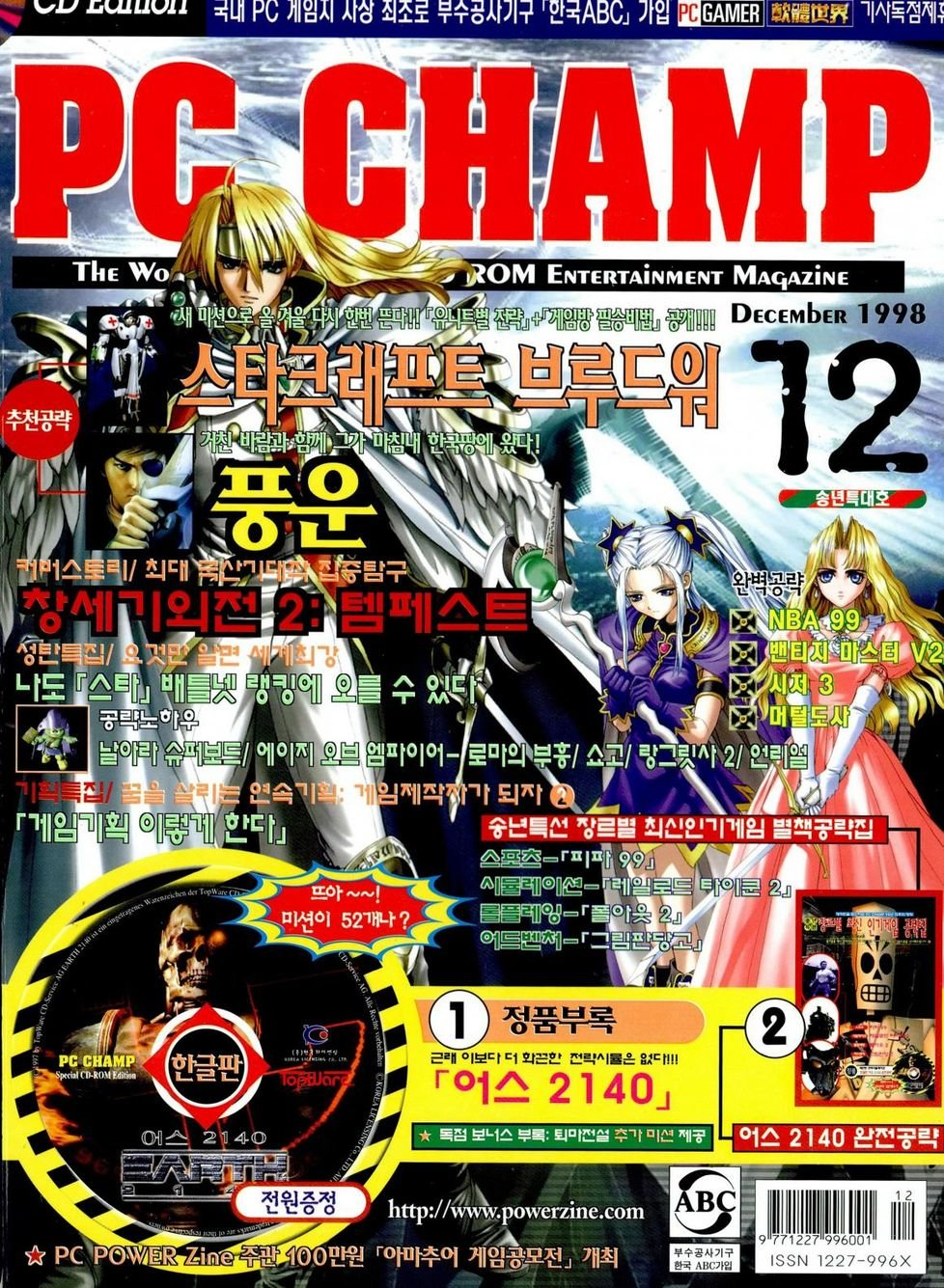 PC Champ Issue 41 (December 1998)