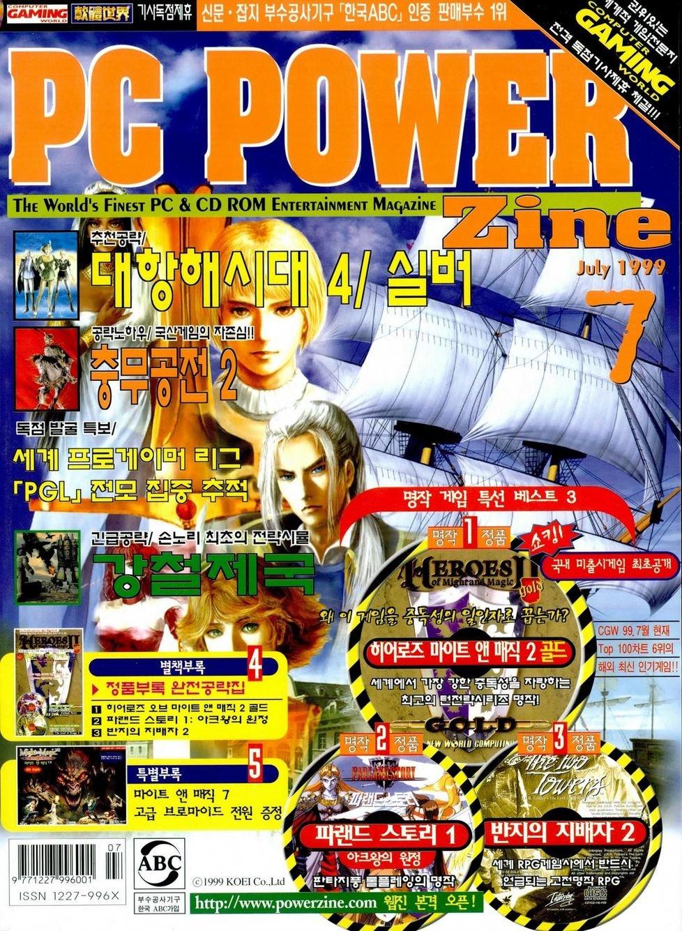 PC Power Zine Issue 48 (July 1999)