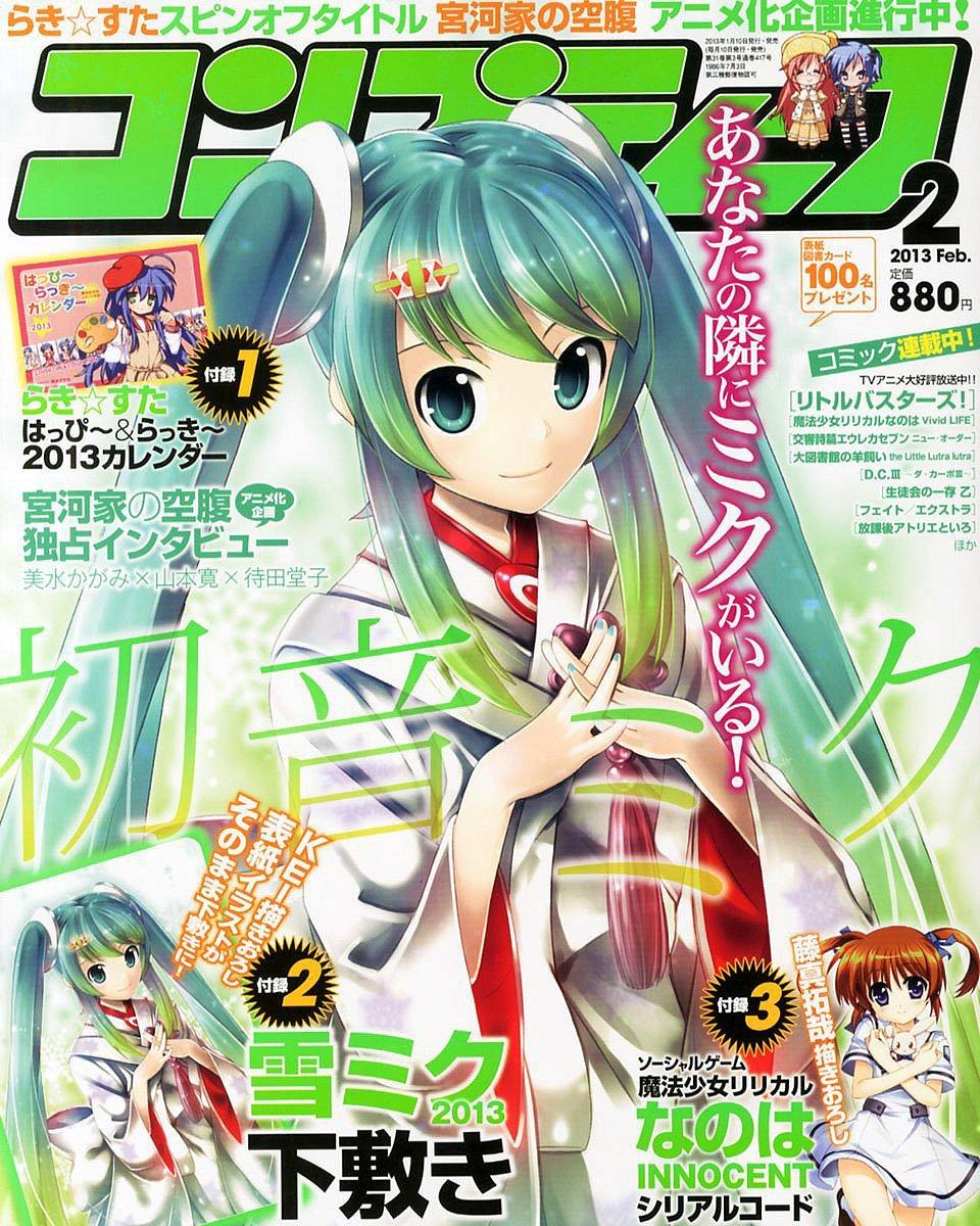 Comptiq Issue 417 (February 2013)