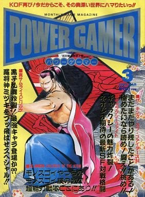 Power Gamer Issue 7 (March 1995)