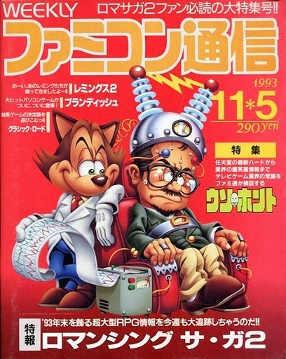 Famitsu 0255 (November 5, 1993)
