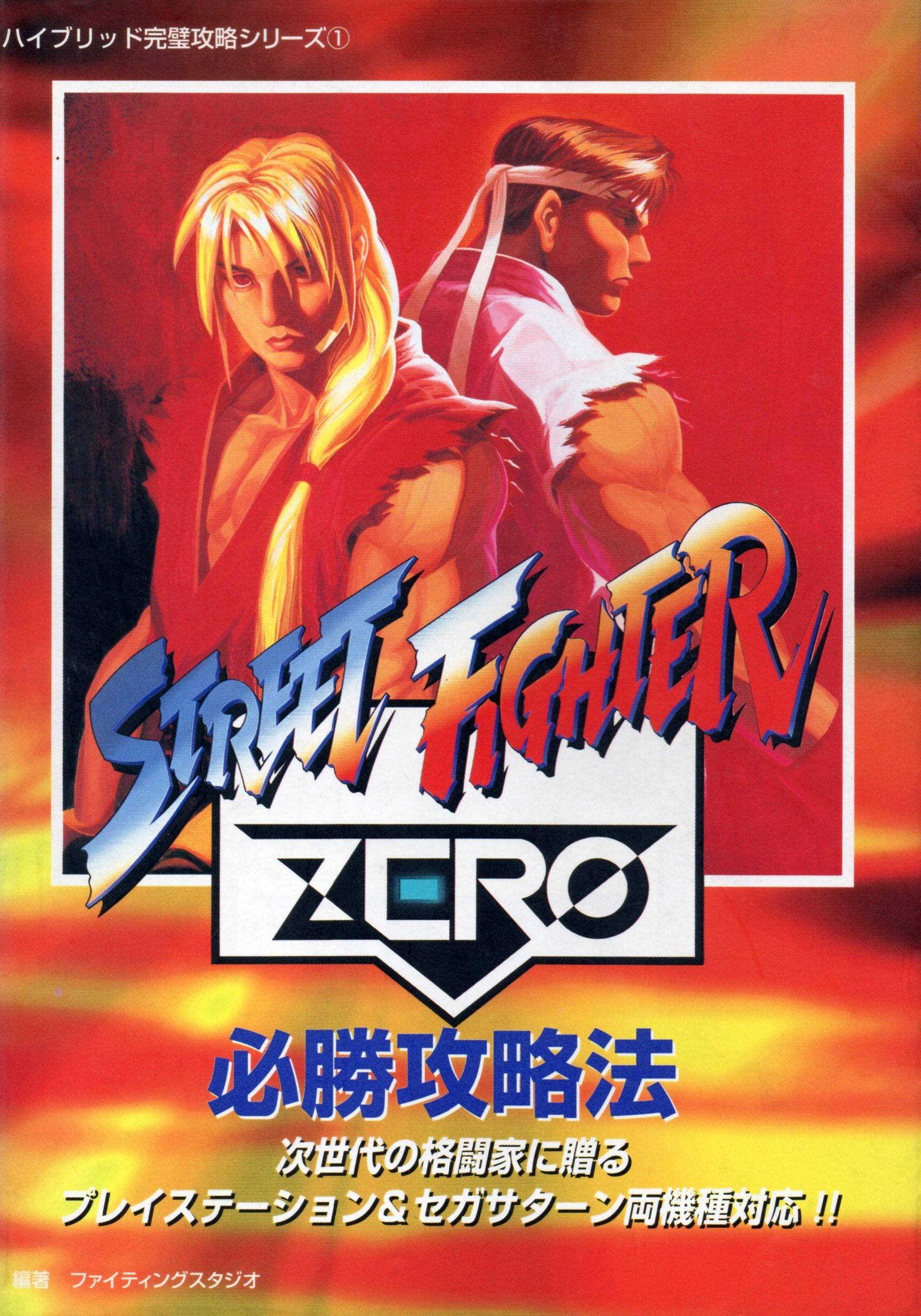 Street Fighter Zero - hisshō kōryaku-hō