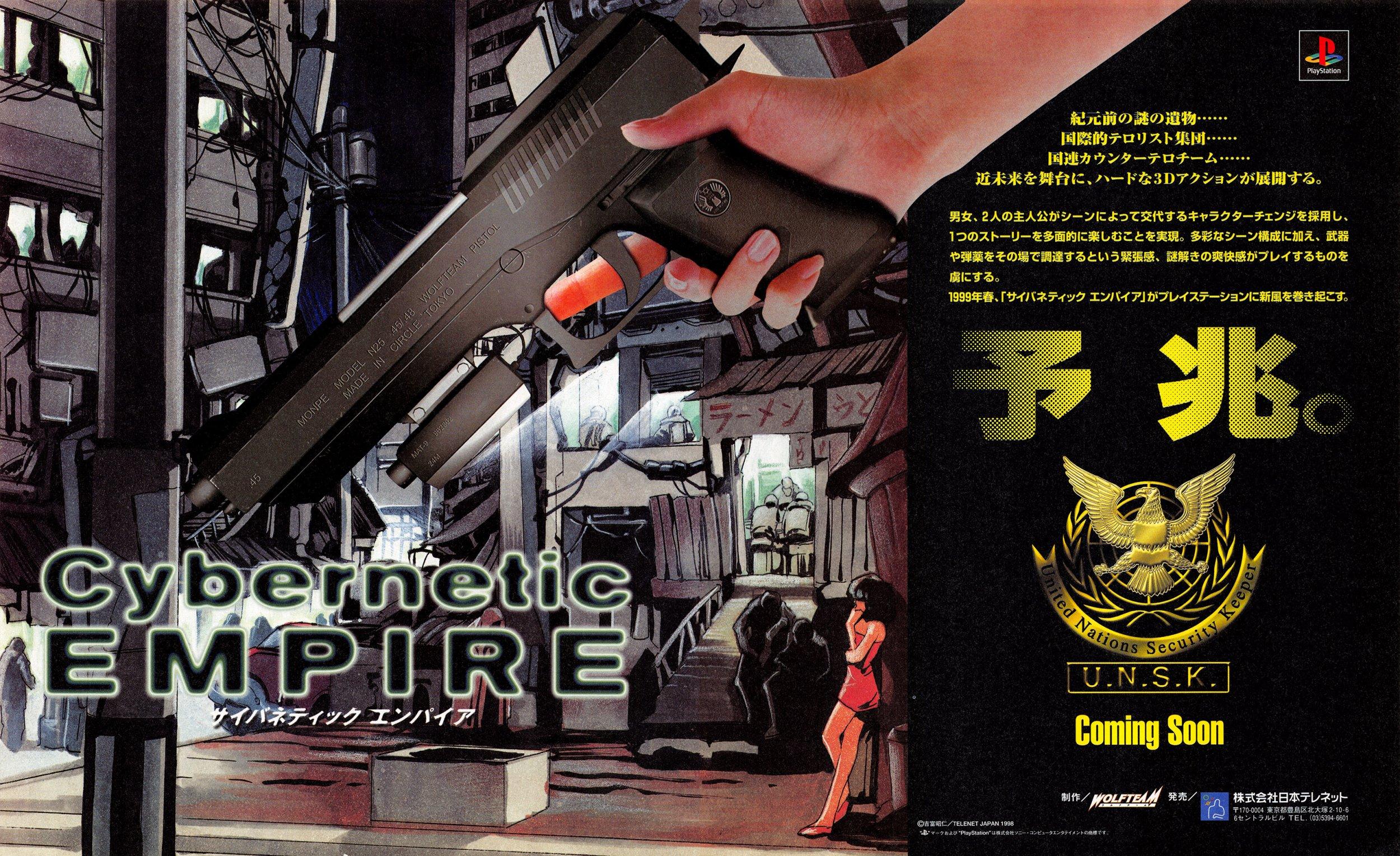 Cybernetic Empire (Japan)