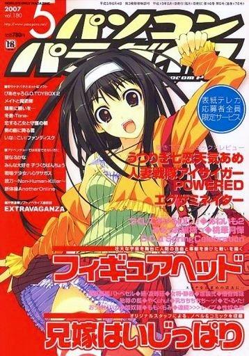 Pasocom Paradise Vol.180 (May 2007)