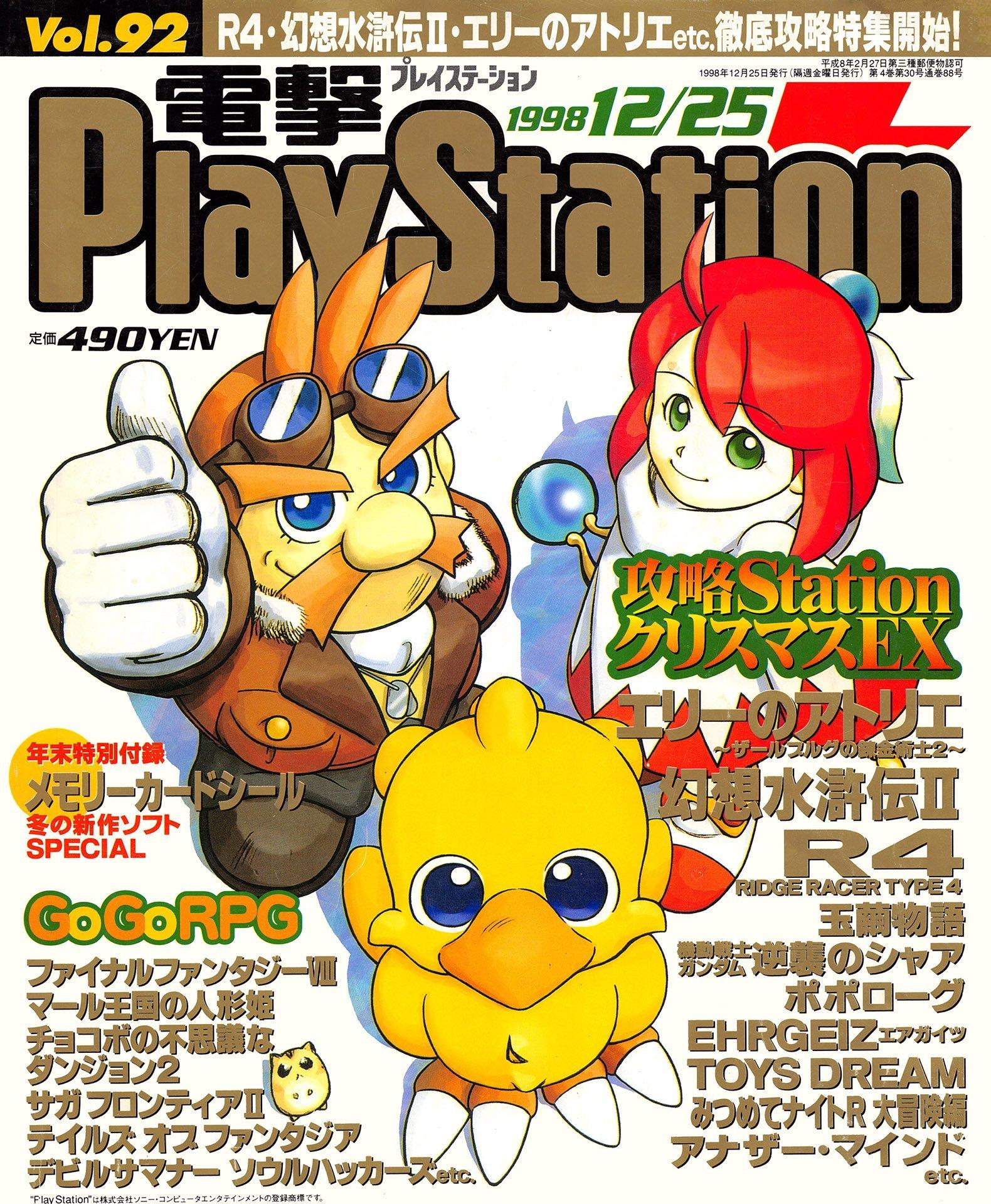 large.979110356_DengekiPlayStationVol.092(December251998).jpg