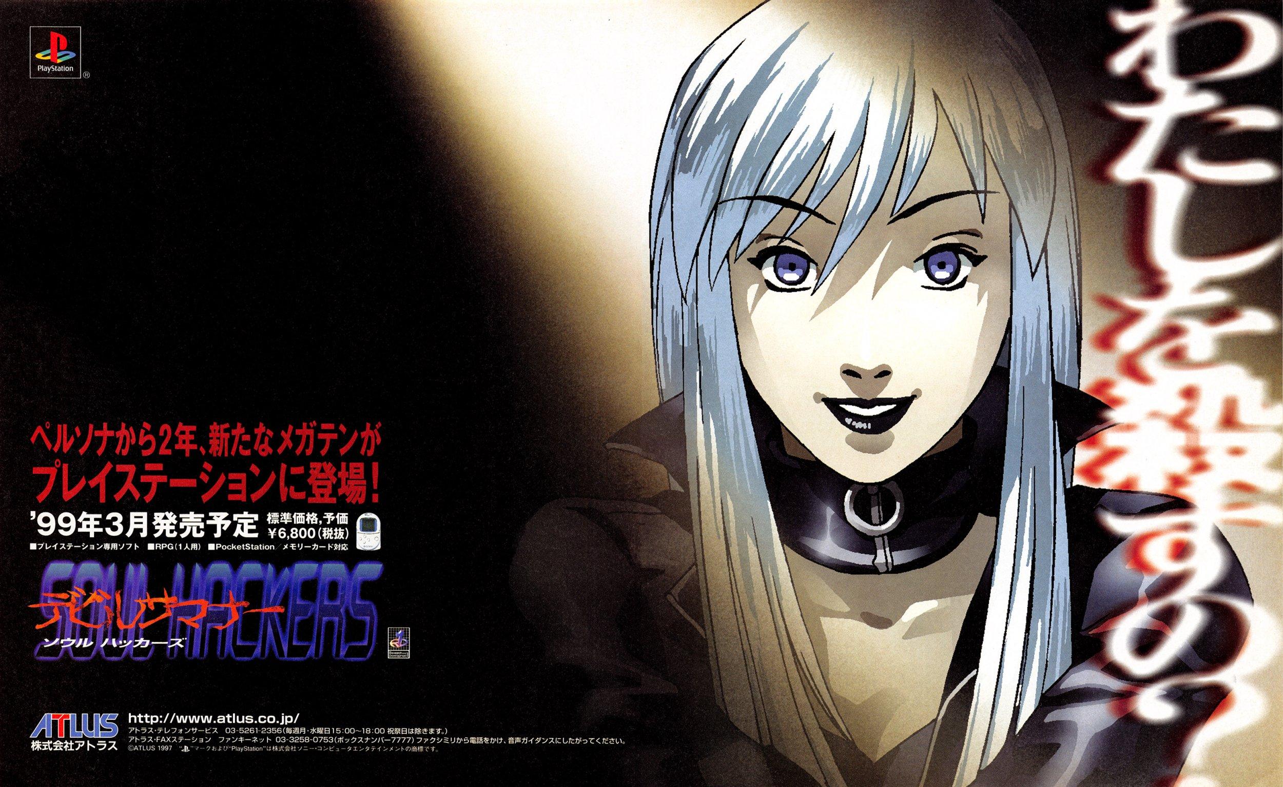 Devil Summoner: Soul Hackers (Japan)