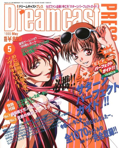 Dreamcast Press Issue 06 (May 1999)