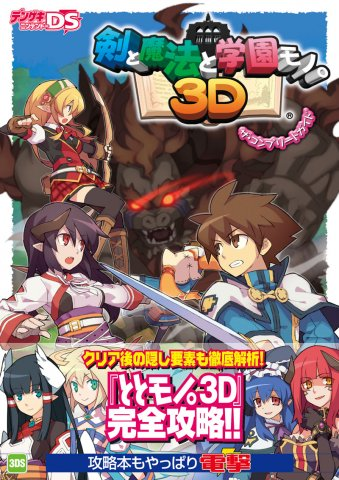 Class of Heroes 3D (Ken to Maho to Gakuen Mono 3D) - The Complete Guide