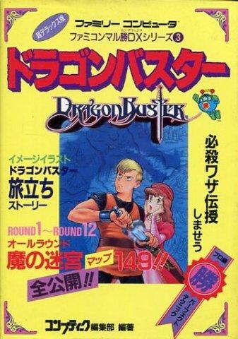 Dragon Buster - Famicom Marukatsu DX Series #3