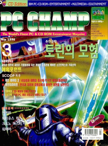 PC Champ Issue 08 (March 1996)