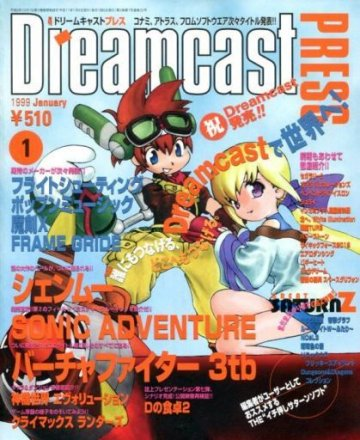 Dreamcast Press Issue 02 (January 1999)