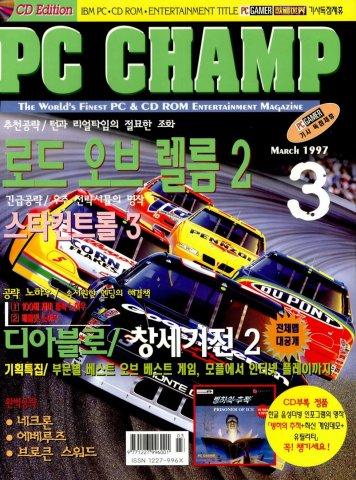 PC Champ Issue 20 (March 1997)