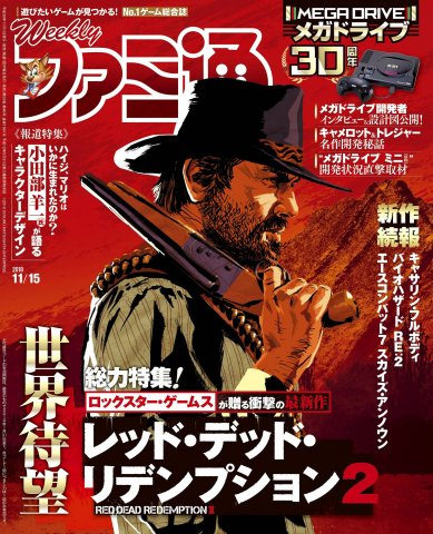 Famitsu 1561 (November 15, 2018)