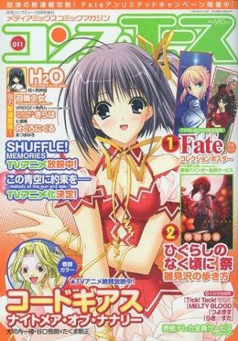 Comp Ace Vol.011 (March 2007)