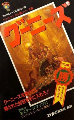 Goonies - Famicom Marukatsu Series #1