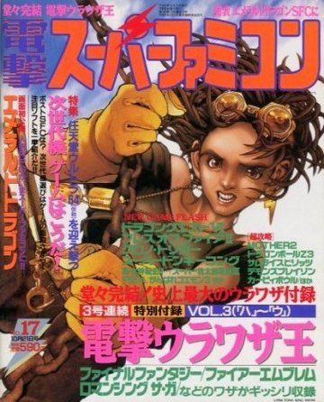 Dengeki Super Famicom Vol.2 No.17 (October 21, 1994)