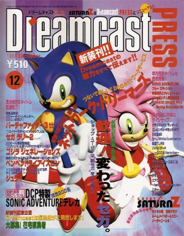 Dreamcast Press Issue 01 (December 1998)