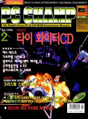 PC Champ Issue 07 (February 1996)
