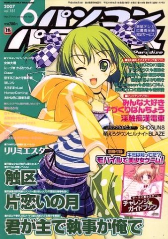 Pasocom Paradise Vol.181 (June 2007)