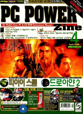 PC Power Zine Issue 57 (April 2000)
