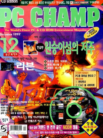 PC Champ Issue 29 (December 1997)