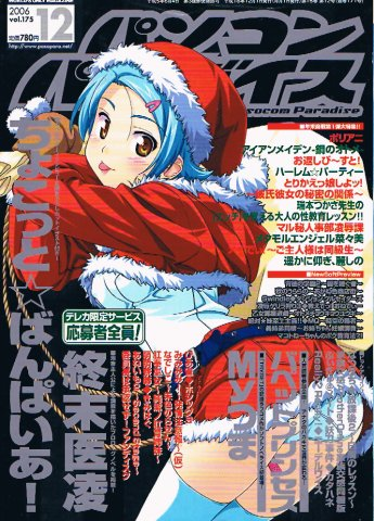 Pasocom Paradise Vol.175 (December 2006)