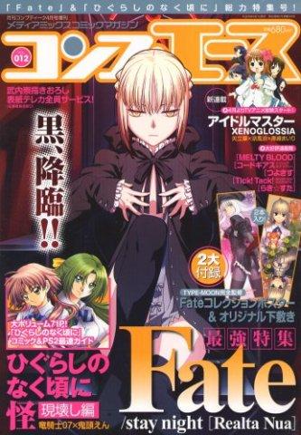 Comp Ace Vol.012 (April 2007)