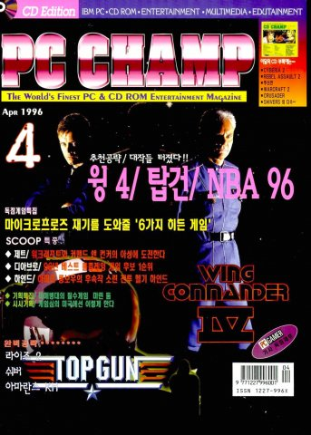 PC Champ Issue 09 (April 1996)