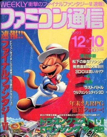 Famitsu 0260 (December 10, 1993)
