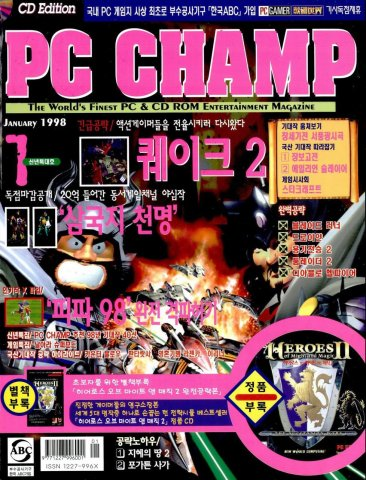 PC Champ Issue 30 (January 1998)