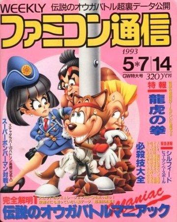 Famitsu 0229/0230 (May 7/14, 1993)