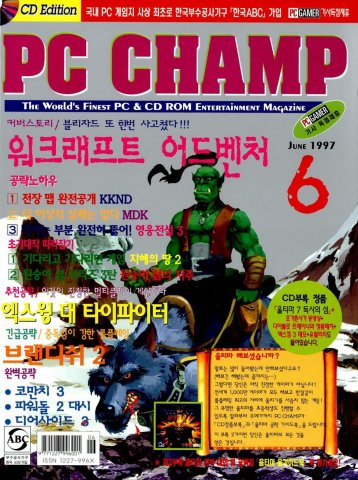 PC Champ Issue 23 (June 1997)