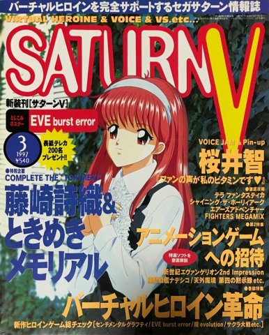 Saturn V Issue 1 (March 1997)