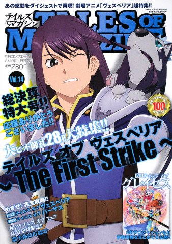 Comp Ace Issue 045 (Tales of Magazine vol.14) (November 2009)
