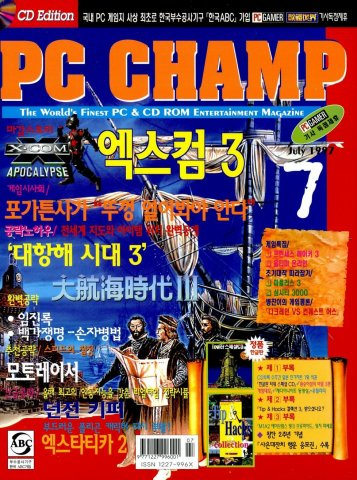 PC Champ Issue 24 (July 1997)