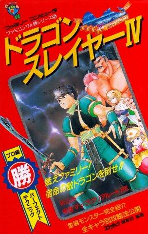 Legacy of the Wizard (Dragon Slayer IV) - Famicom Marukatsu Series #5