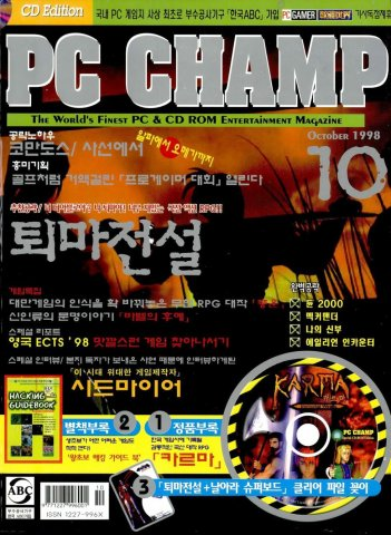 PC Champ Issue 39 (October 1998)