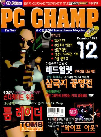 PC Champ Issue 17 (December 1996)