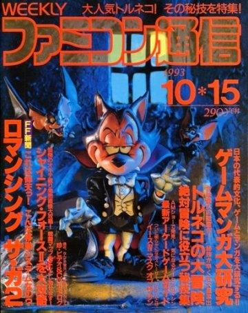 Famitsu 0252 (October 15, 1993)
