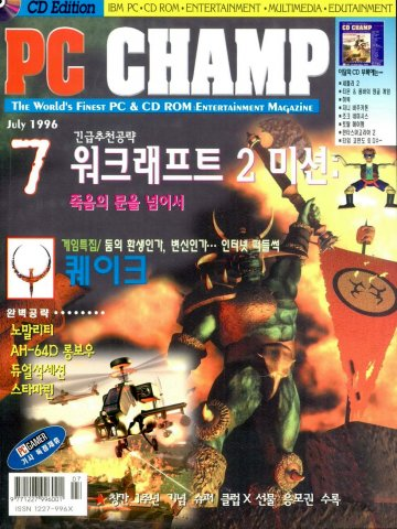 PC Champ Issue 12 (July 1996)