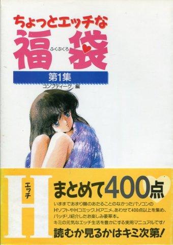 Chotto Ettchi-na Fukubukuro 1 (February 1987) (with obi)