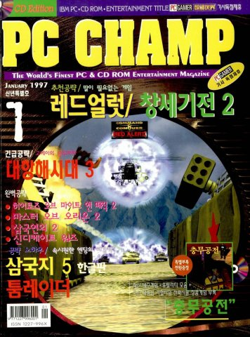 PC Champ Issue 18 (January 1997)