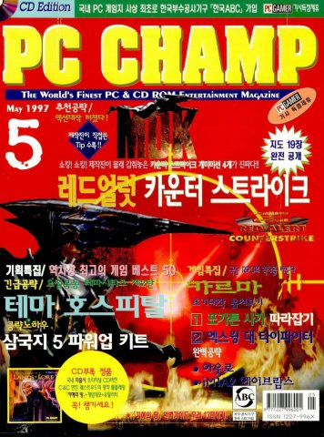 PC Champ Issue 22 (May 1997)