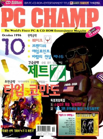 PC Champ Issue 15 (October 1996)