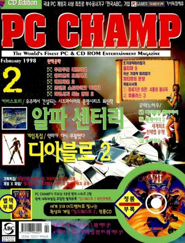 PC Champ Issue 31 (February 1998)
