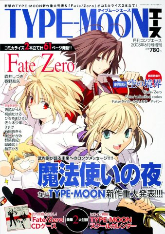Comp Ace Issue 012 (Type Moon Ace) (June 2008)