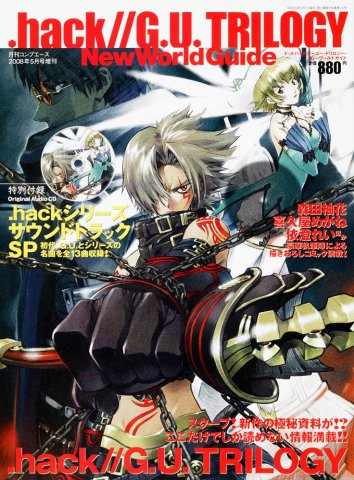 Comp Ace Issue 010 (.hack//G.U. Trilogy New World Guide) (May 2008)