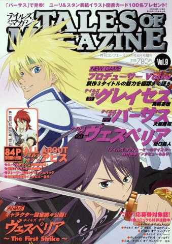 Comp Ace Issue 034 (Tales of Magazine vol.9) (June 2009)